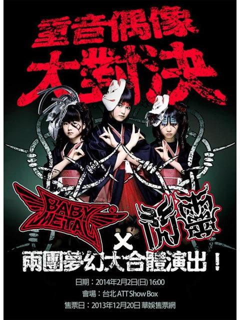 Babymetal-Taiwan.jpg